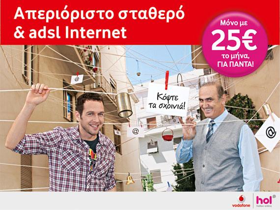 Vodafone Hol Prosfores