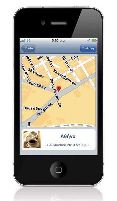 TomTom for iPhone 4 V1.5