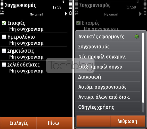 Nokia Ν8 Symbian Synchronise Google Contacts