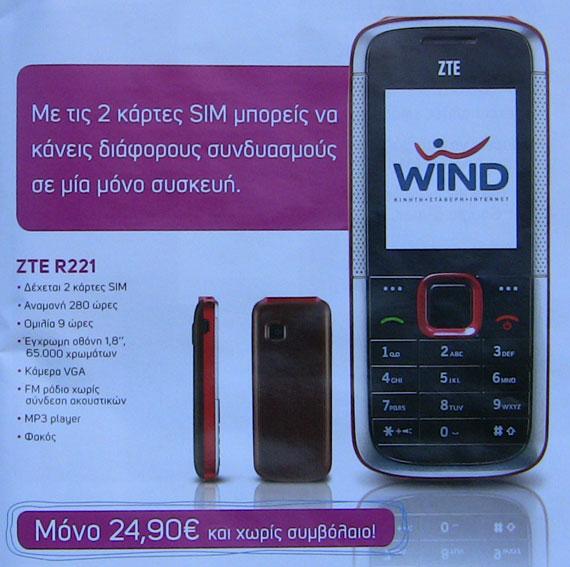 ZTE R221 WIND