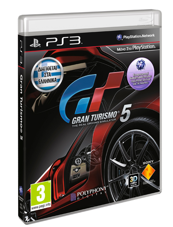 GT5 PlayStation3