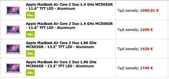macbook air 2010 τιμές multirama