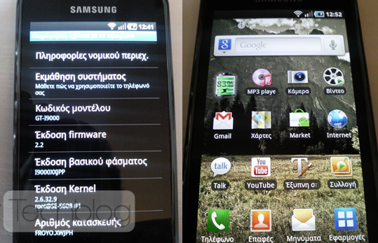 Samsung Galaxy S Android 2.2 Froyo