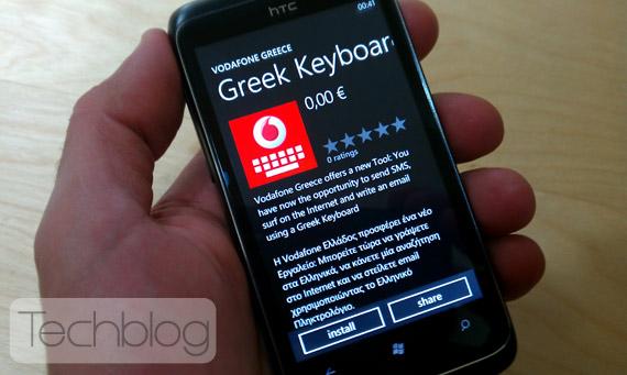 Vodafone Greek Keyboard Windows Phone 7