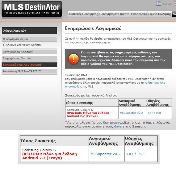 Samsung Galaxy S Froyo MLS Destinator