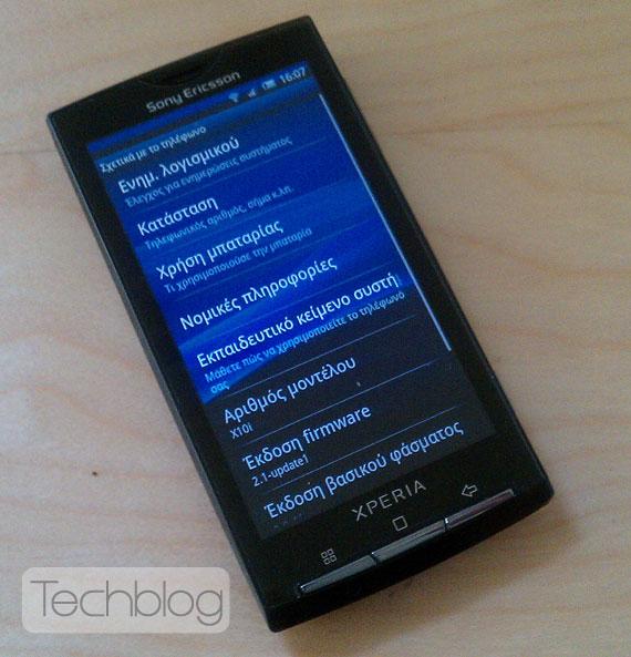 Sony Ericsson XPERIA X10 Android 2.1
