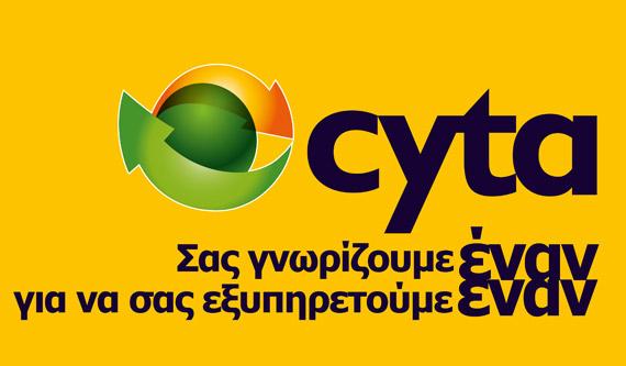 cyta Αθήνα