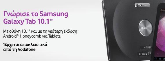 Vodafone Samsung Galaxy Tab 10.1