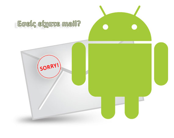 Android Email Sorry