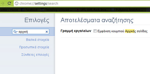 Google Chrome 10 search