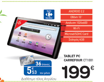 Carrefour Android Tablet