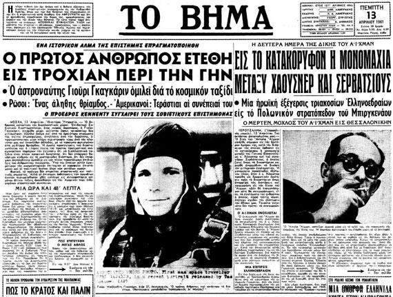 Το Βήμα Yuri Gagarin