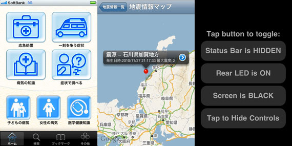 Top 3 Japan iOS apps