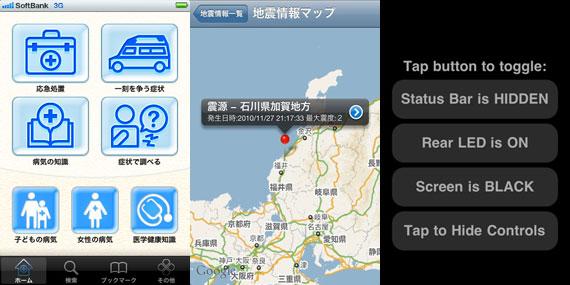 Top 3 Japan iOS apps