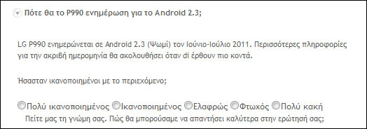 Lg Optimus 2x Update