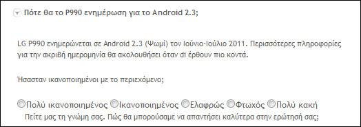 Lg Optimus 2x Update