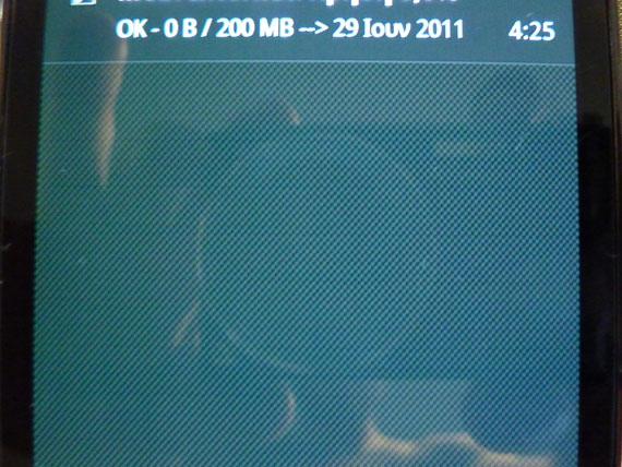 Samsung Galaxy S II πρόβλημα στην οθόνη