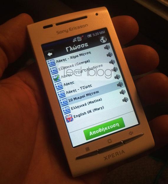 Sony Ericsson XPERIA X8 Λάκης Λαζόπουλος