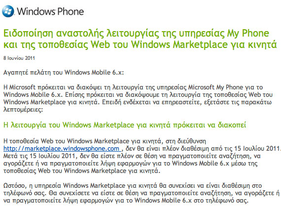 WINDOWS Mobile shut down