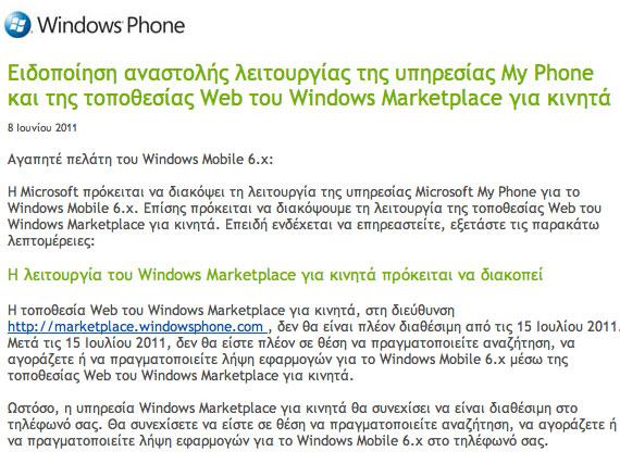 WINDOWS Mobile shut down