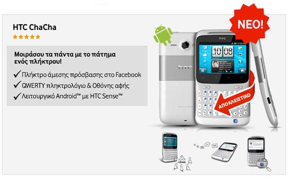 HTC ChaCha Vodafone