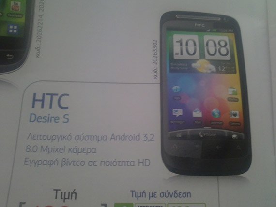 HTC Desire S Android 3.2