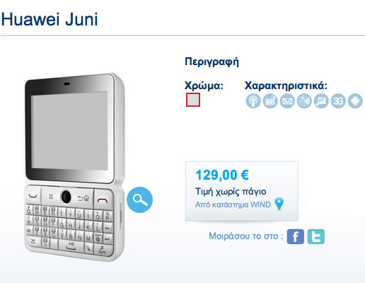 Huawei Juni Android WIND