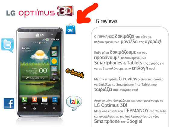 LG Optimus 3D Symbian Ovi Store