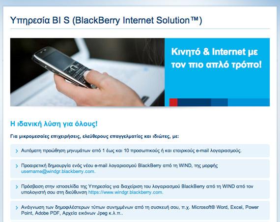 Nokia BlackBerry WIND
