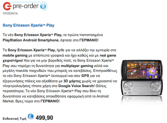 Sony Ericsson Xperia Play Germanos Cosmote