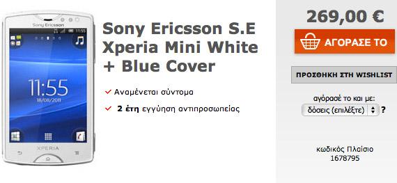 Sony Ericsson Xperia mini Plaisio
