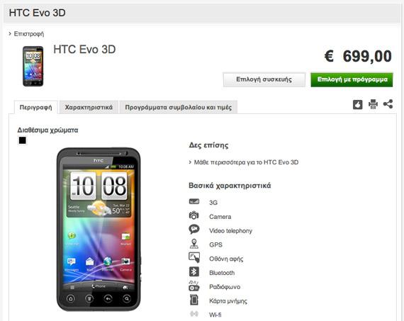 HTC Evo 3D, Το έφερε η Vodafone με 699 ευρώ