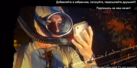 iPhone-cousteau-1