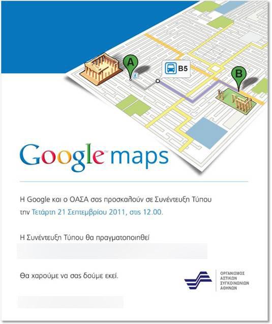 Google και ΟΑΣΑ, Transit navigation για μετακινήσεις με την αστική συγκοινωνία