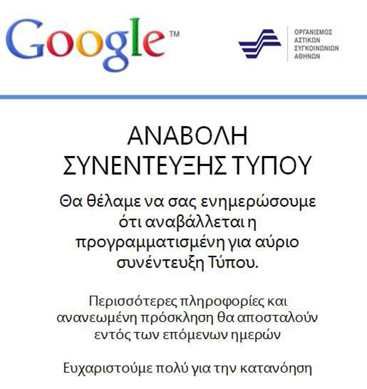 Οι απεργίες αναβάλουν την εκδήλωση Google με ΟΑΣΑ