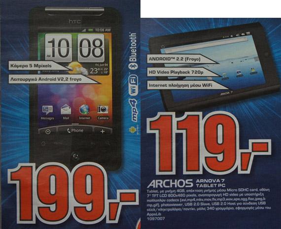 HTC Gratia και Archos Arnova 7 στα Saturn με 199 ευρώ και 119 ευρώ αντίστοιχα