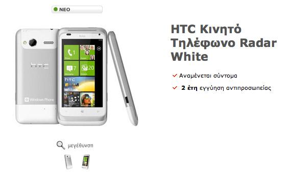 HTC Radar Windows Phone Mango, Έρχεται με τιμή 399 ευρώ