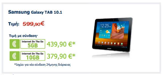 Samsung Galaxy Tab 10.1 slim, Στο Γερμανό με 600 ευρώ