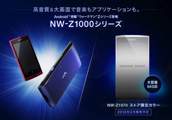 Sony NW-Z1000, Διπύρηνο φορητό media player με Android