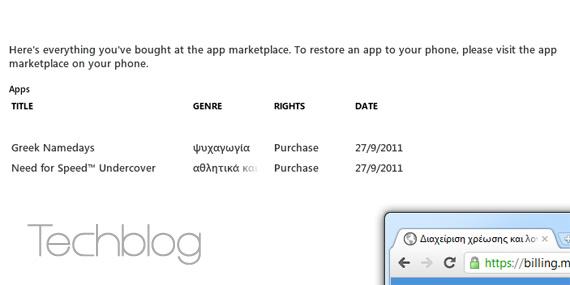 Windows Phone ελληνικό marketplace είναι πλέον διαθέσιμο [ήταν]