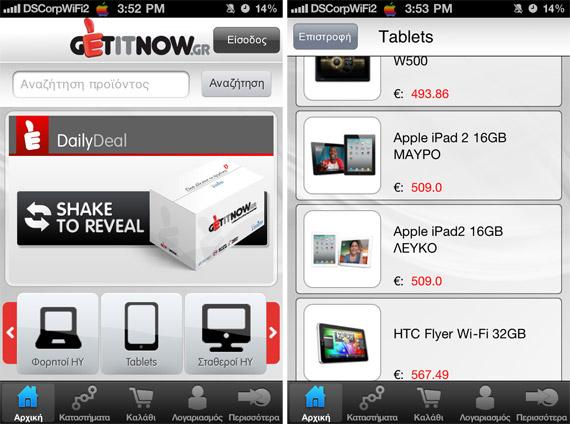 Παρουσίαση iOS application του Getitnow.gr από τον Billy