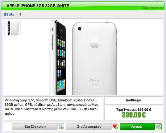 Έρχεται το iPhone 5 και το 3GS πουλάει ακόμα στα 400 ευρώ