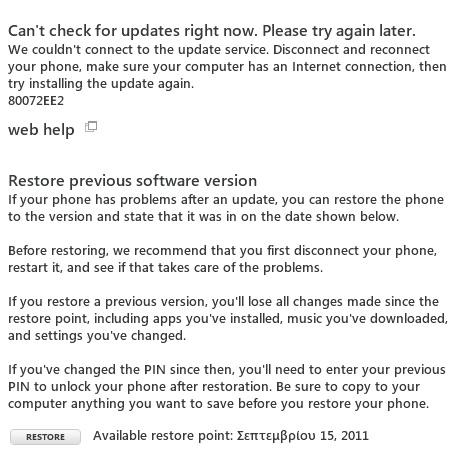 Windows Phone Mango αναβάθμιση, Είμαστε στο περίμενε