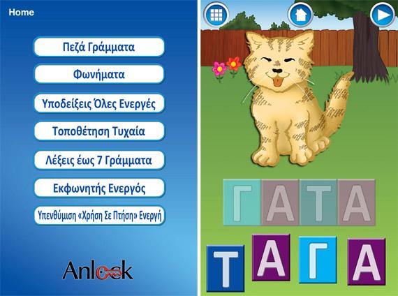 Εκπαιδευτική εφαρμογή, Οι Πρώτες μου Λέξεις στα Ελληνικά: Μαθαίνω τα Ζωάκια