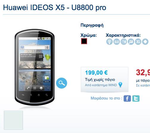 Huawei Ideos X5 Pro, Έρχεται στη WIND με 199 ευρώ