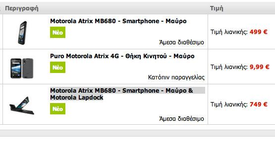 Motorola Atrix, Το φέρνουν τα Multirama με 499 ευρώ