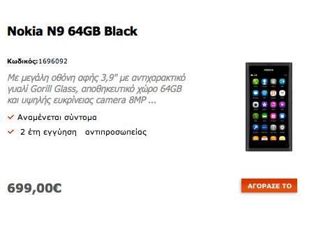Nokia N9, Στο Πλαίσιο με 699 ευρώ τα 64GB και 629 ευρώ τα 16GB