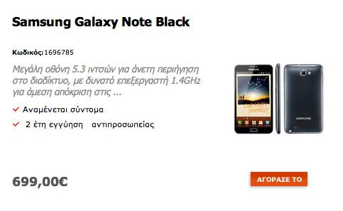 Samsung Galaxy Note 16GB, Εμφανίστηκε στο Πλαίσιο με 699 ευρώ
