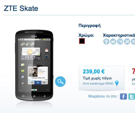 ZTE Skate, Έρχεται στη WIND με 239 ευρώ