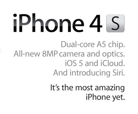 iPhone 4S, Ελλάδα έρχεται το Δεκέμβριο